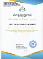 """Поздравляем хореографический коллектив """"Улыбка"""""""