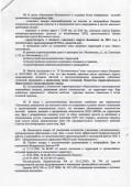 Предложение Кумратову